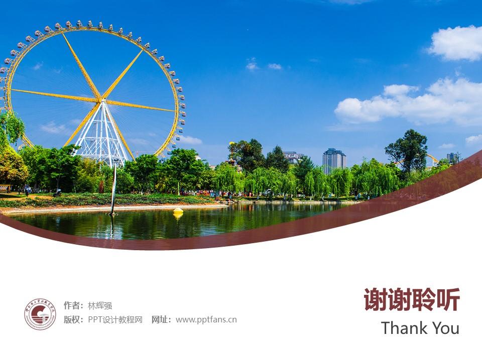 云南国土资源职业学院PPT模板下载_幻灯片预览图32