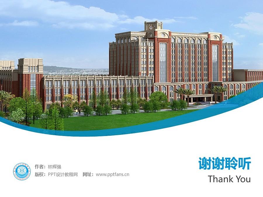 云南外事外语职业学院PPT模板下载_幻灯片预览图32