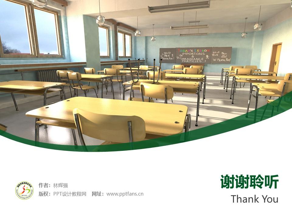 湖南外国语职业学院PPT模板下载_幻灯片预览图32