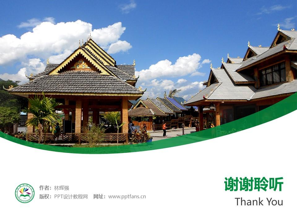 云南旅游职业学院PPT模板下载_幻灯片预览图32