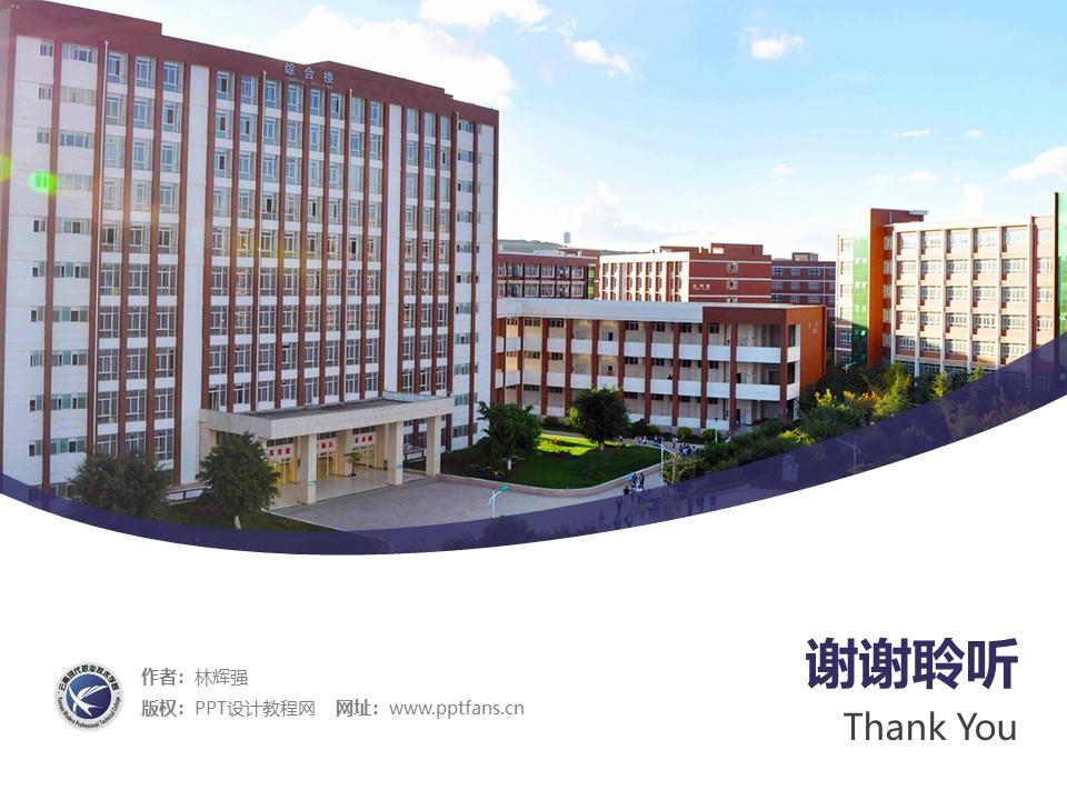 云南现代职业技术学院PPT模板下载_幻灯片预览图32