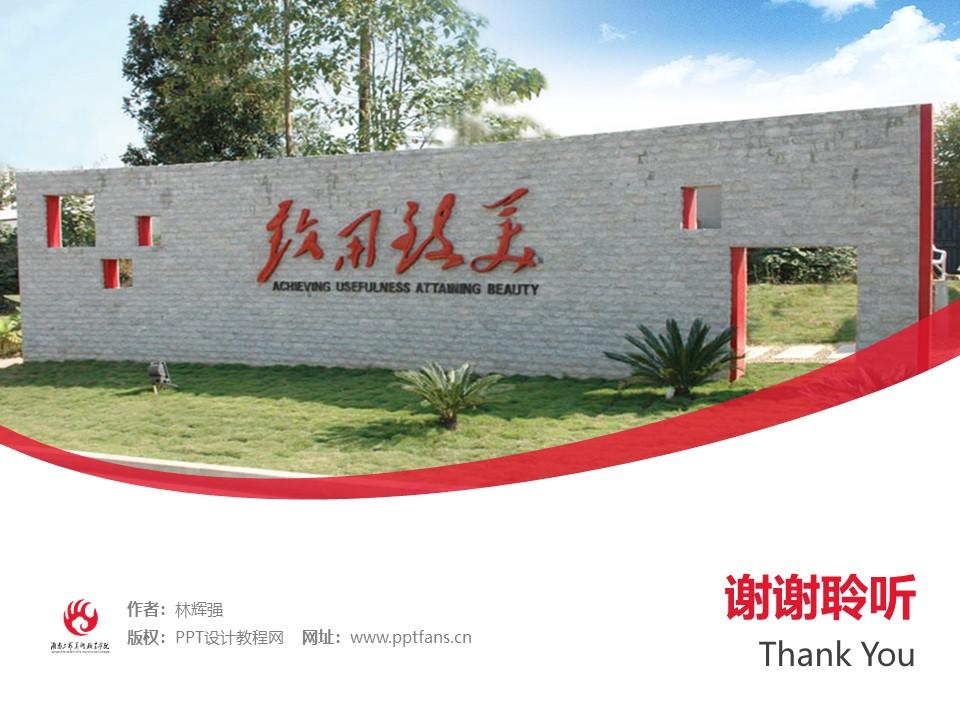 湖南工艺美术职业学院PPT模板下载_幻灯片预览图32