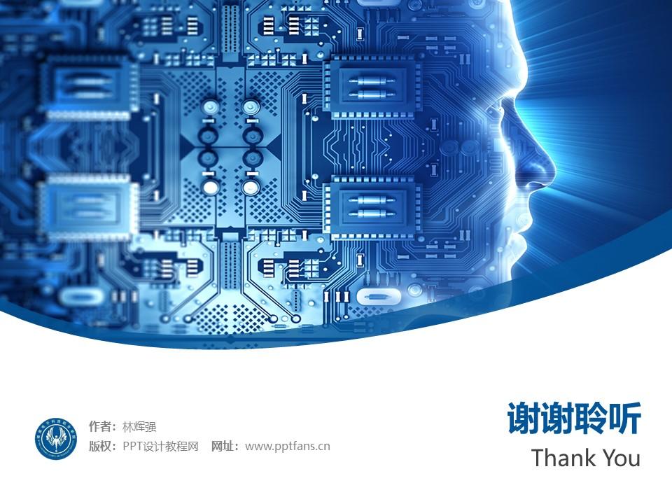 湖南电子科技职业学院PPT模板下载_幻灯片预览图31