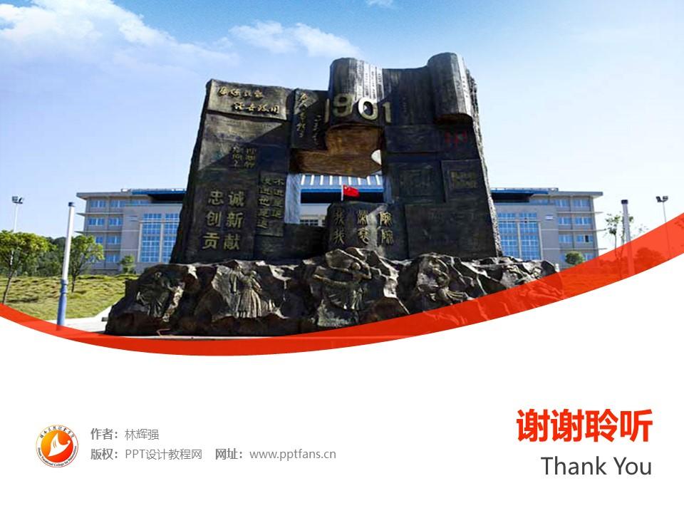 湖南民族职业学院PPT模板下载_幻灯片预览图31