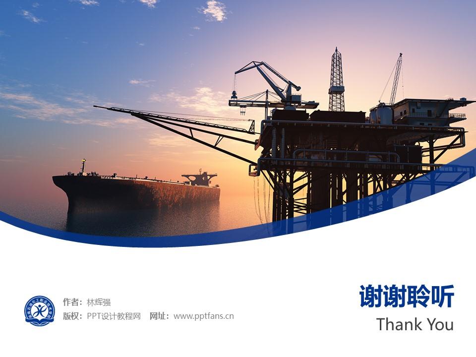湖南石油化工职业技术学院PPT模板下载_幻灯片预览图32