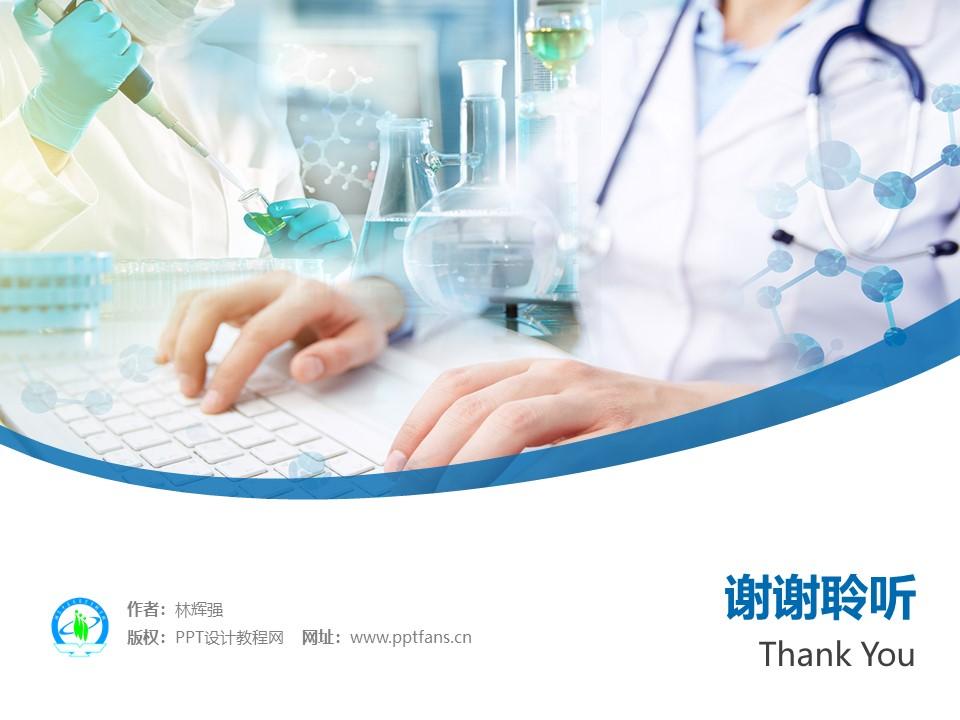 湖南中医药高等专科学校PPT模板下载_幻灯片预览图32