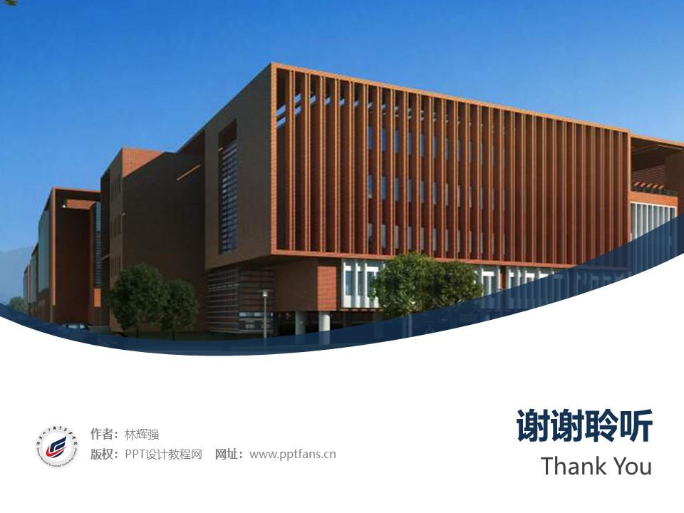 湖南化工职业技术学院PPT模板下载_幻灯片预览图32