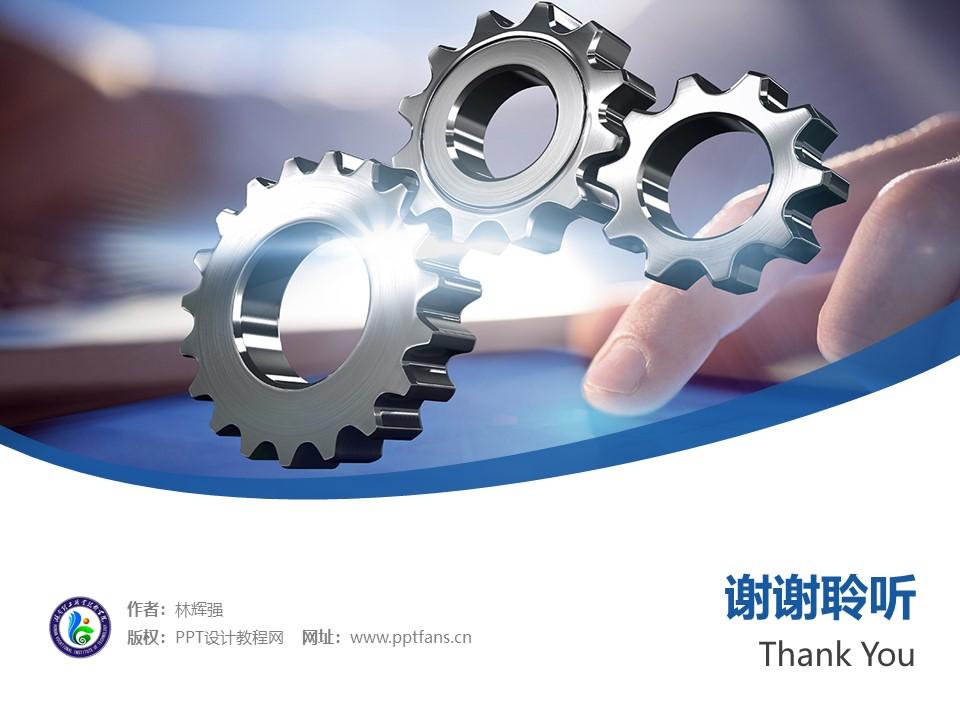 湖南理工职业技术学院PPT模板下载_幻灯片预览图32