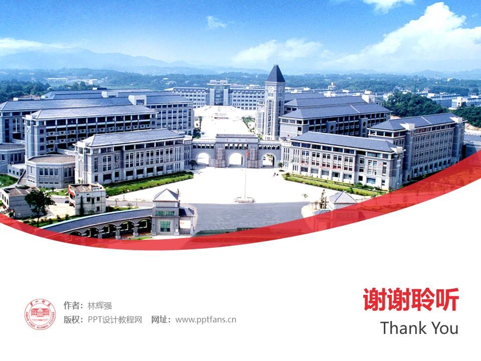湖南第一师范学院PPT模板下载_幻灯片预览图32