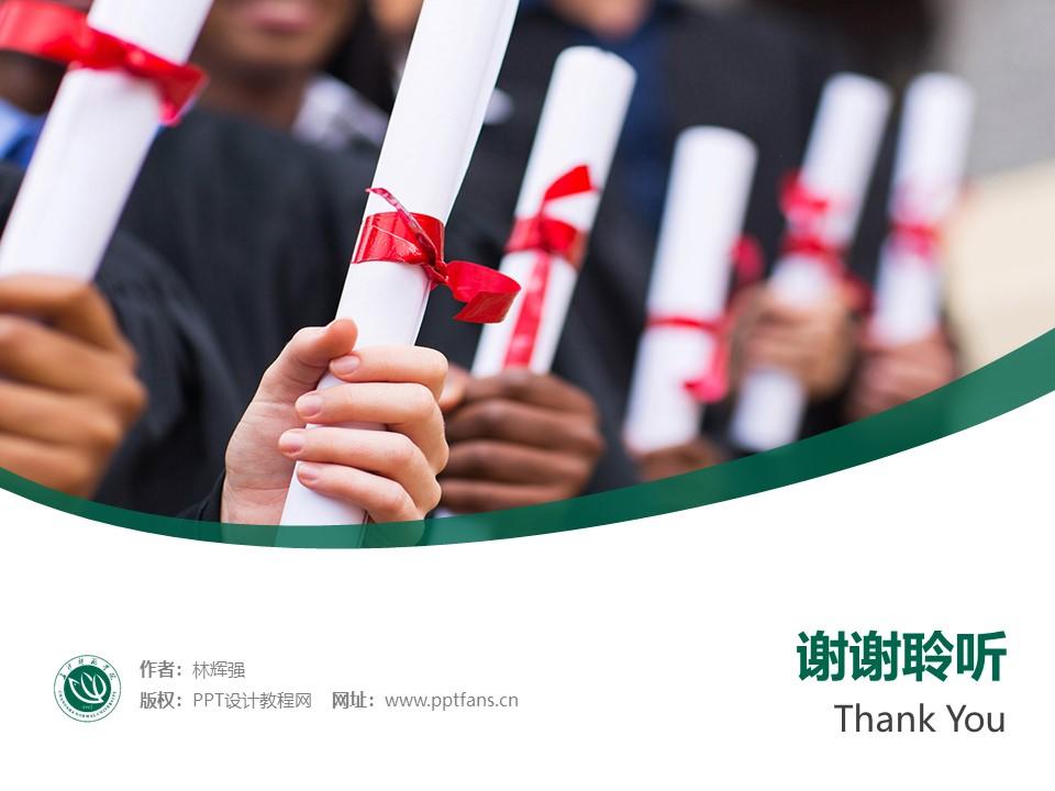 长沙师范学院PPT模板下载_幻灯片预览图32
