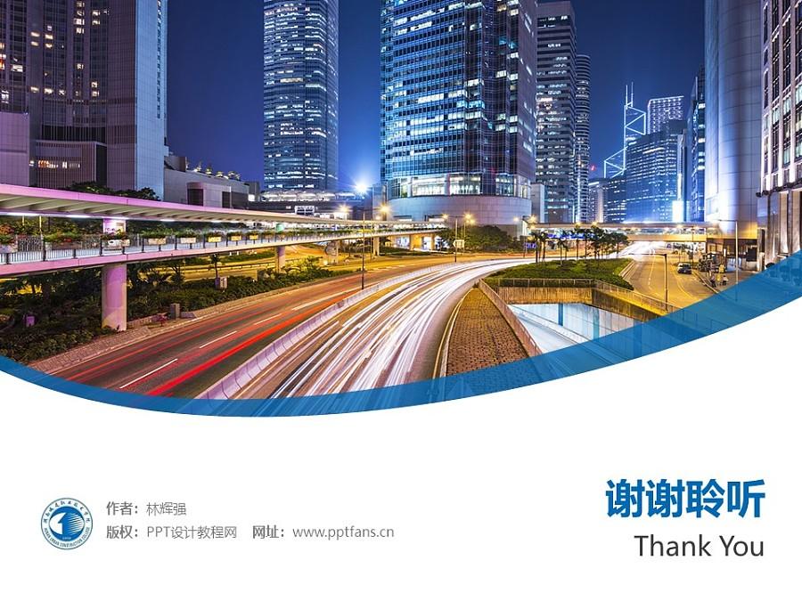 湖南城建职业技术学院PPT模板下载_幻灯片预览图32