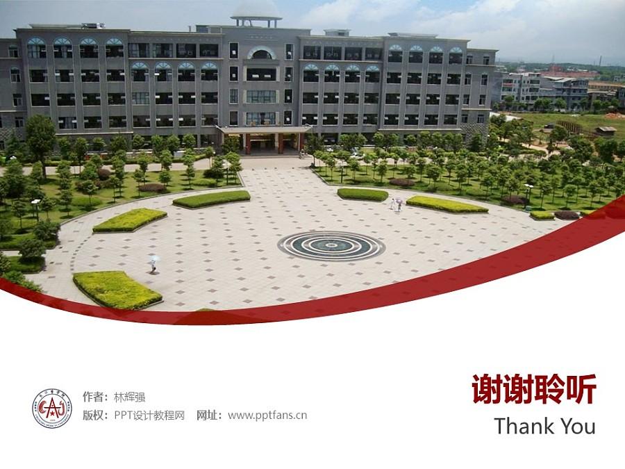 长沙医学院PPT模板下载_幻灯片预览图32