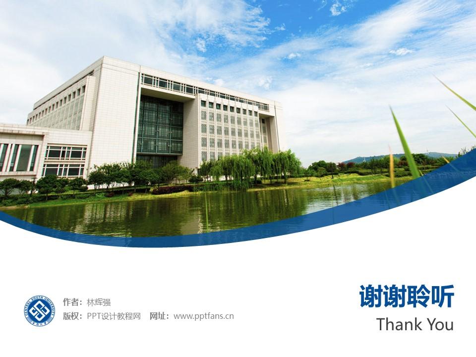 中南大学PPT模板下载_幻灯片预览图32