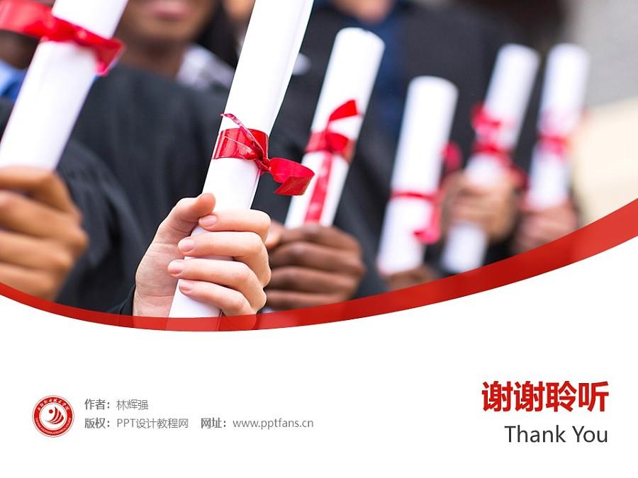 岳阳职业技术学院PPT模板下载_幻灯片预览图32
