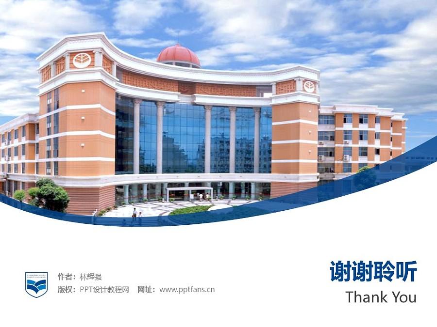 湖南涉外经济学院PPT模板下载_幻灯片预览图32