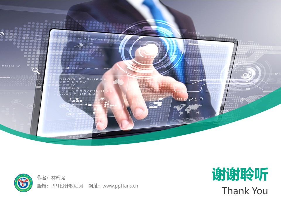 赣西科技职业学院PPT模板下载_幻灯片预览图32