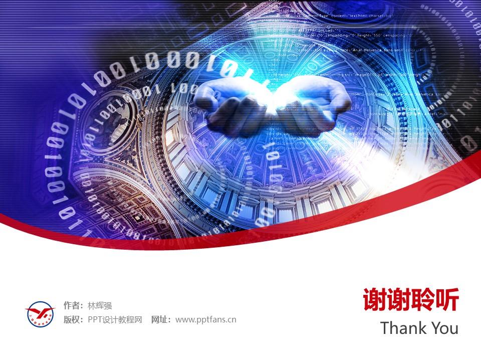 上饶职业技术学院PPT模板下载_幻灯片预览图32