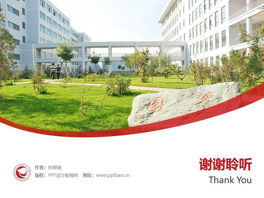江西工程职业学院PPT模板下载_幻灯片预览图32