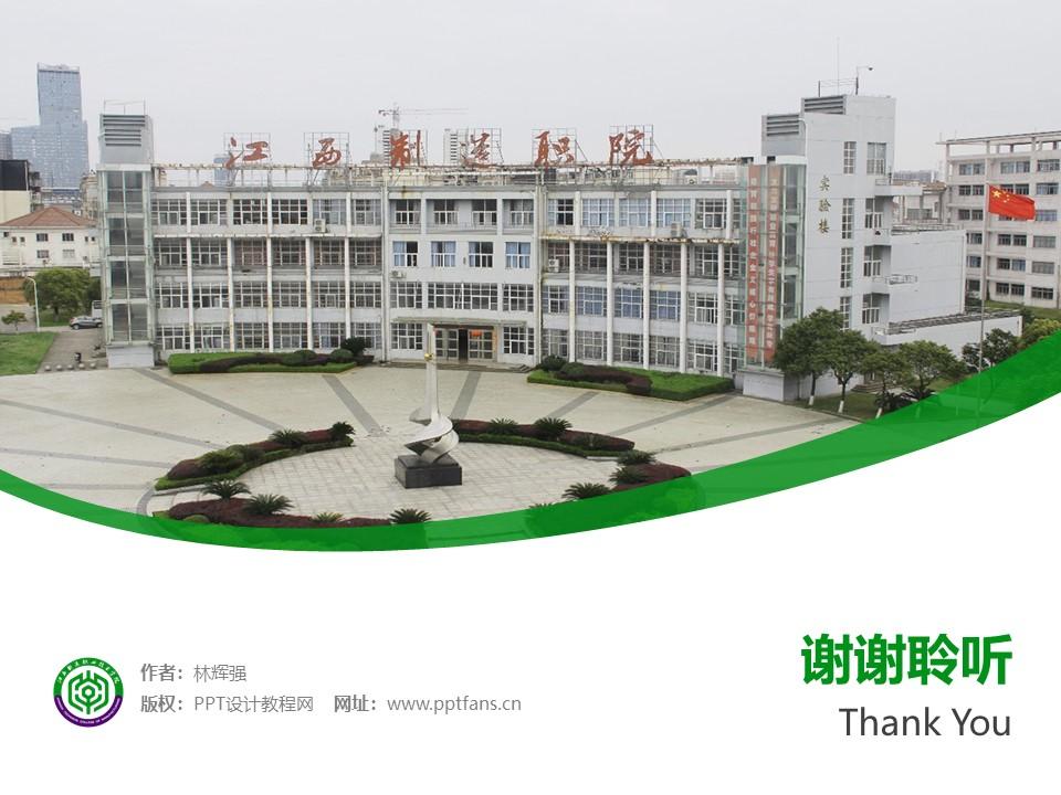 江西制造职业技术学院PPT模板下载_幻灯片预览图32