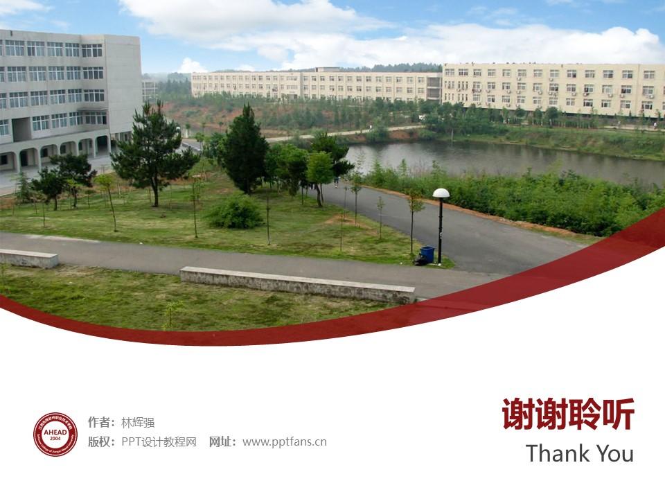 江西先锋软件职业技术学院PPT模板下载_幻灯片预览图32