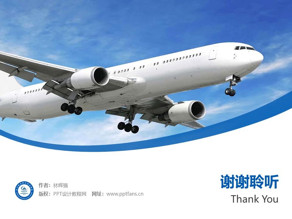 长沙航空职业技术学院PPT模板下载_幻灯片预览图32