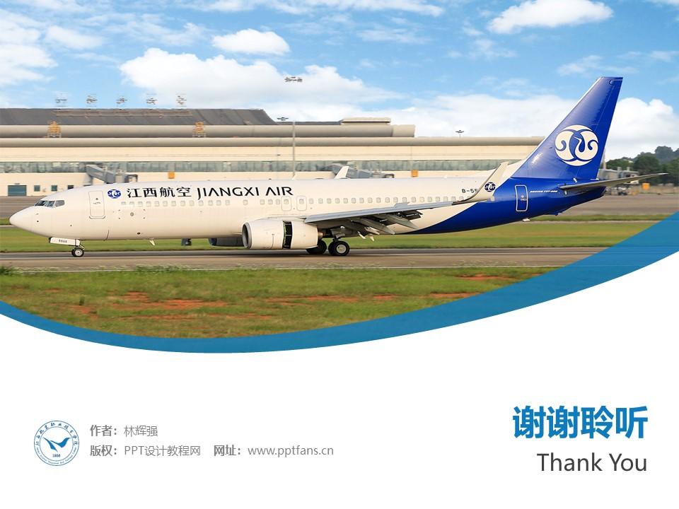 江西航空职业技术学院PPT模板下载_幻灯片预览图32