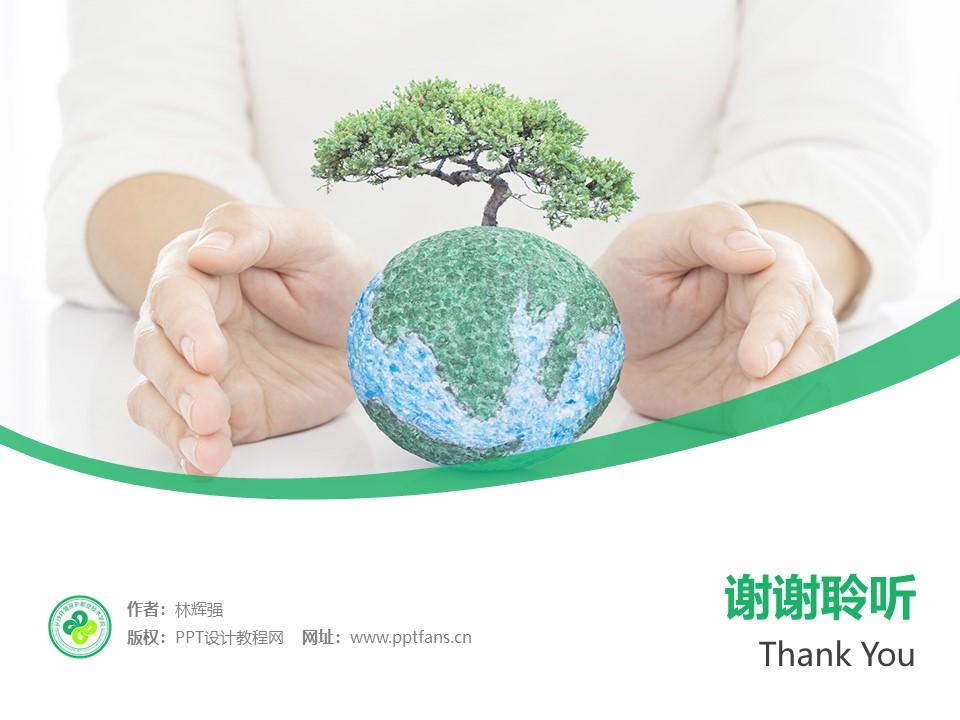 长沙环境保护职业技术学院PPT模板下载_幻灯片预览图32
