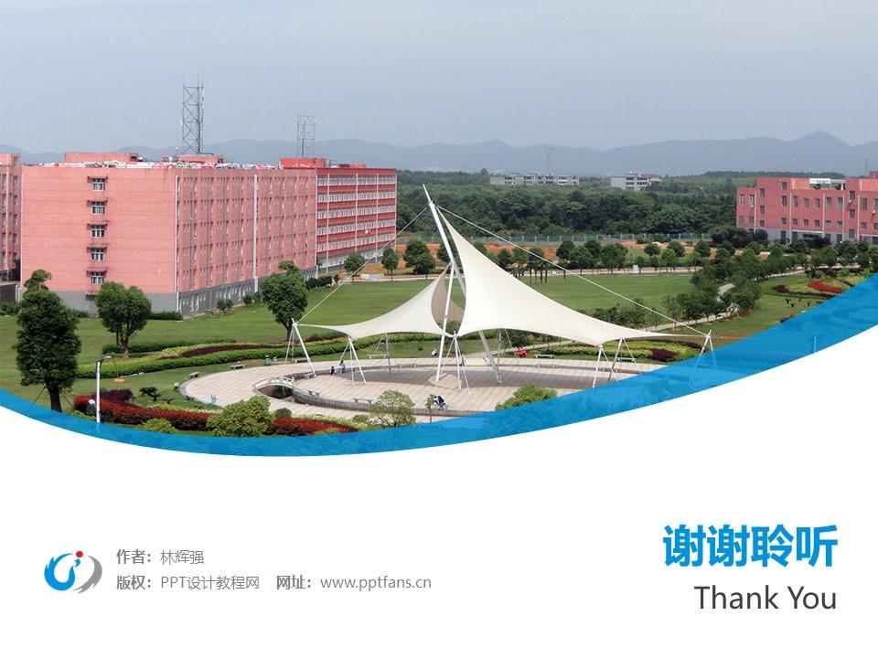 抚州职业技术学院PPT模板下载_幻灯片预览图32