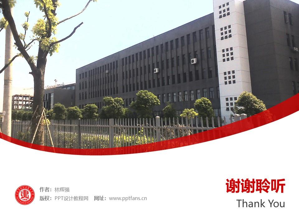 江西建设职业技术学院PPT模板下载_幻灯片预览图32