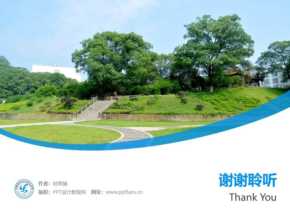 江西生物科技职业学院PPT模板下载_幻灯片预览图32