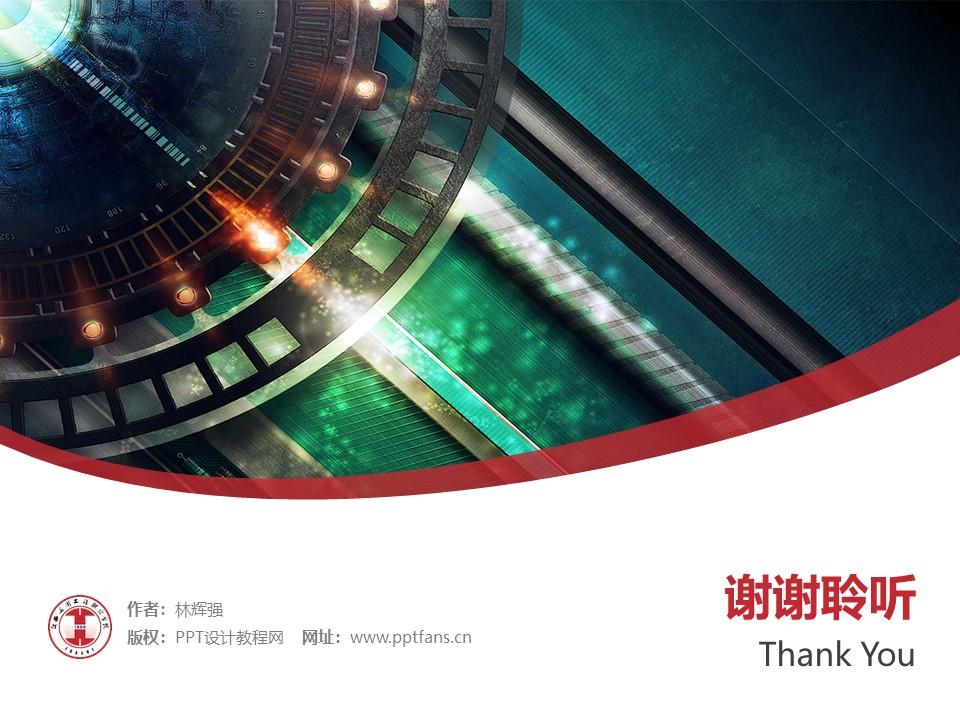 江西应用工程职业学院PPT模板下载_幻灯片预览图32