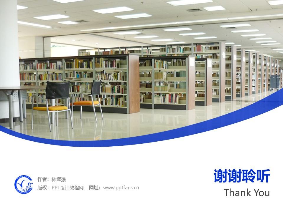 宜春职业技术学院PPT模板下载_幻灯片预览图32