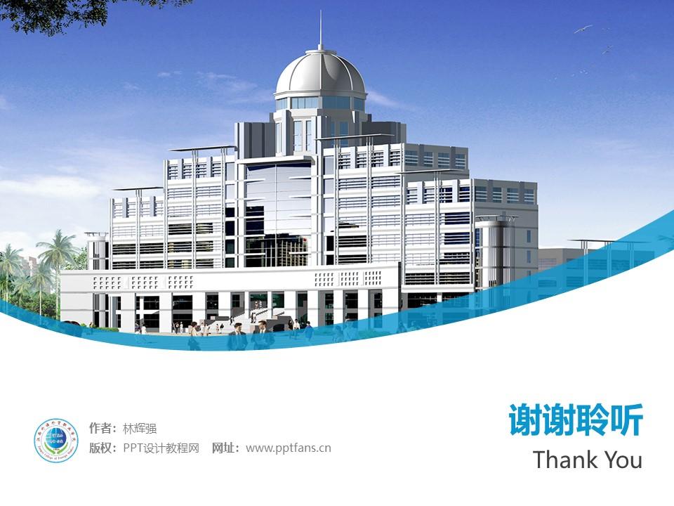 江西外语外贸职业学院PPT模板下载_幻灯片预览图32