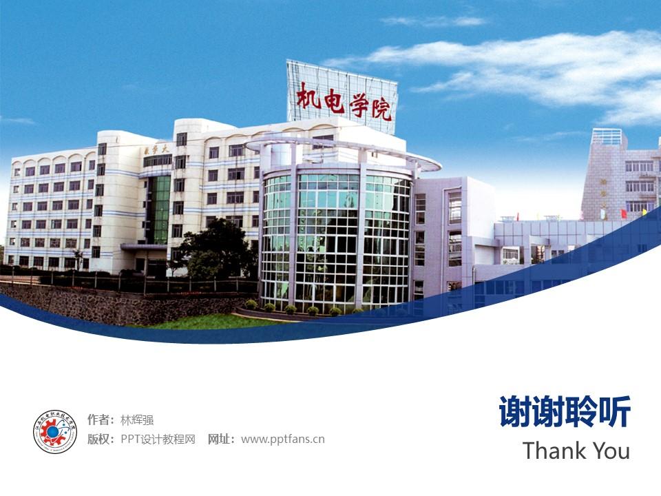 江西机电职业技术学院PPT模板下载_幻灯片预览图32