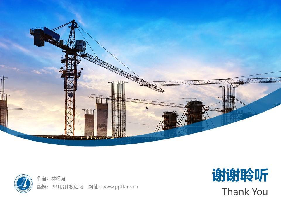 江西工业工程职业技术学院PPT模板下载_幻灯片预览图32