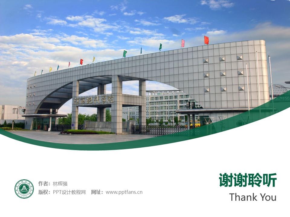 江西现代职业技术学院PPT模板下载_幻灯片预览图32