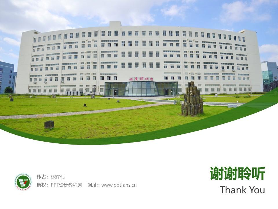 江西应用技术职业学院PPT模板下载_幻灯片预览图32