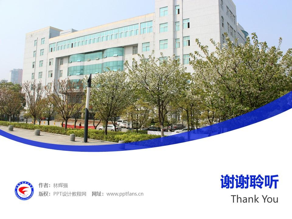 江西财经职业学院PPT模板下载_幻灯片预览图32