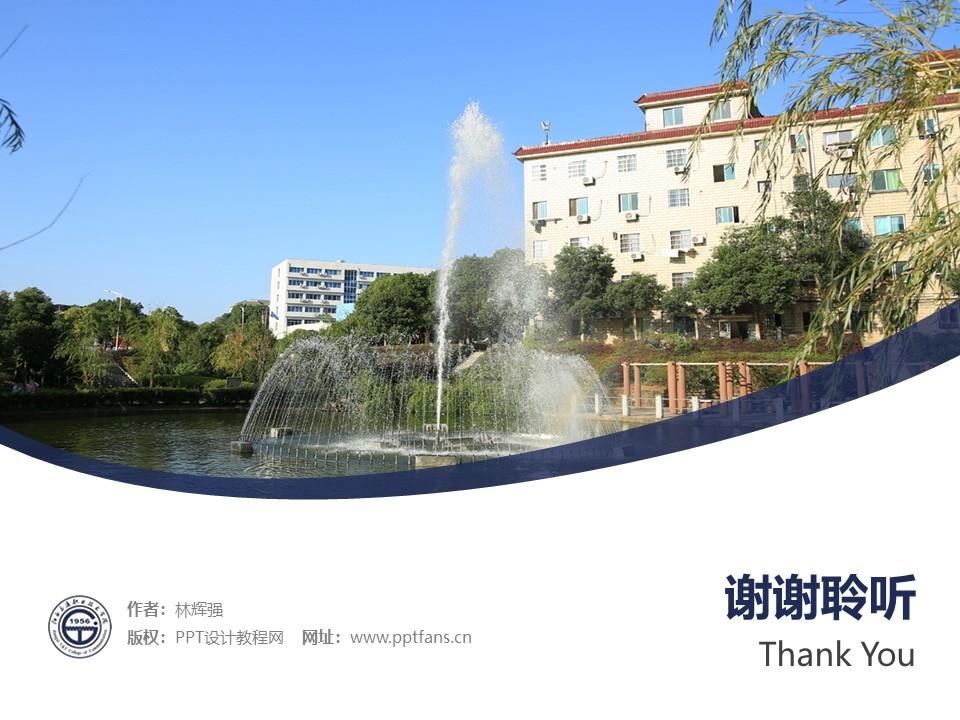 江西交通职业技术学院PPT模板下载_幻灯片预览图32