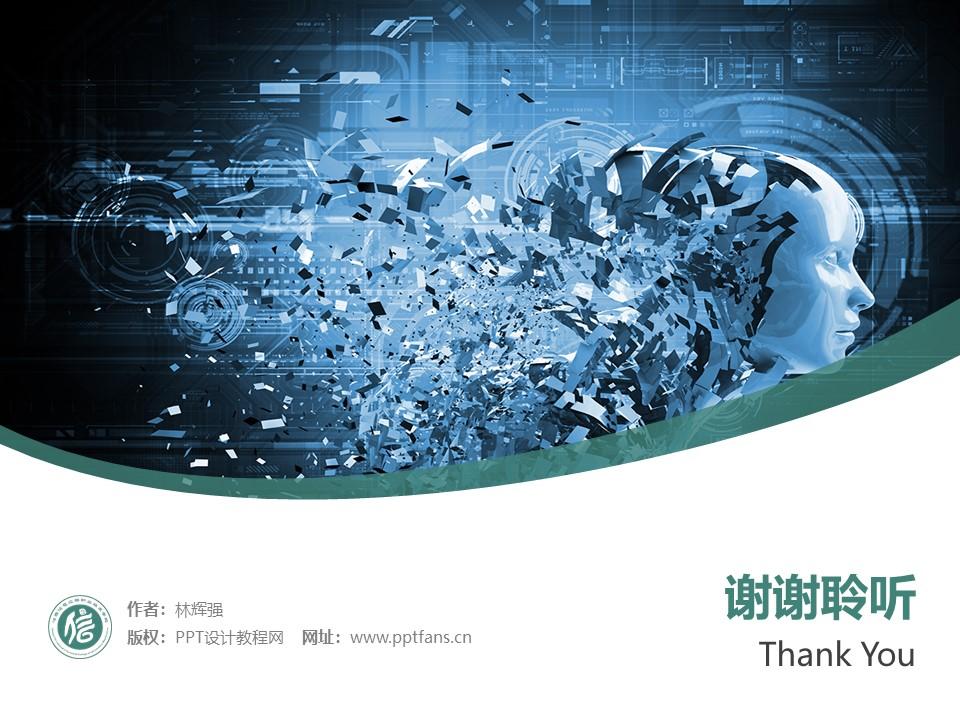 江西信息应用职业技术学院PPT模板下载_幻灯片预览图32