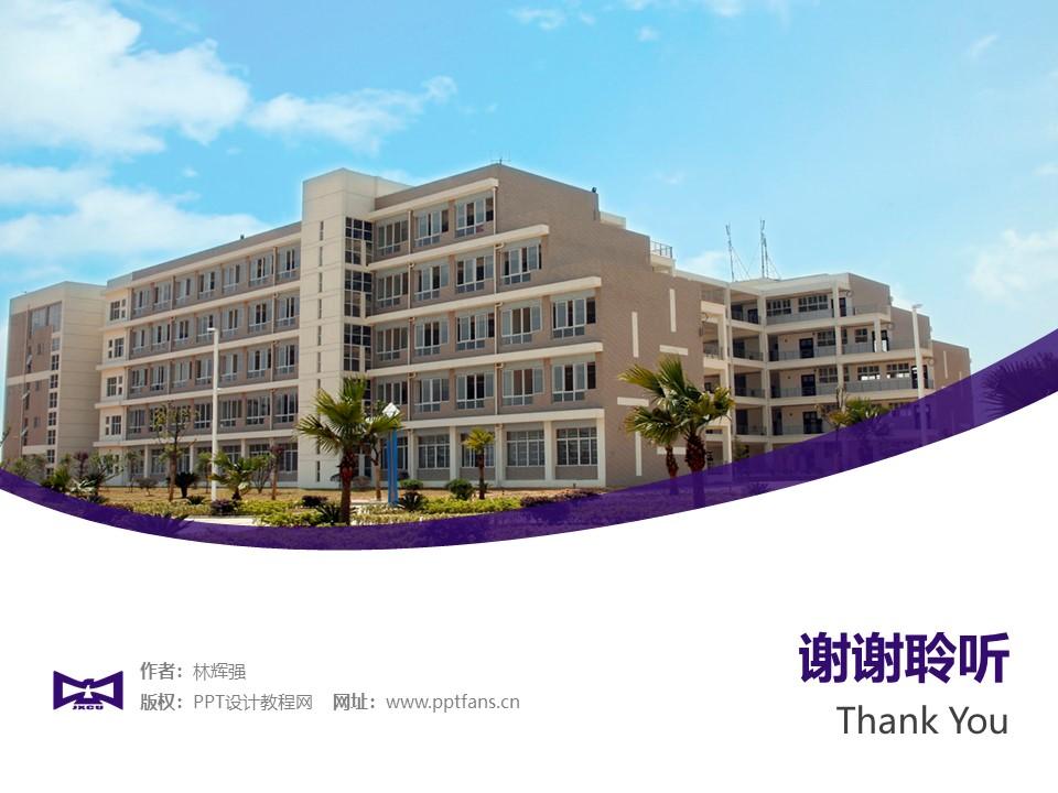 江西应用科技学院PPT模板下载_幻灯片预览图32
