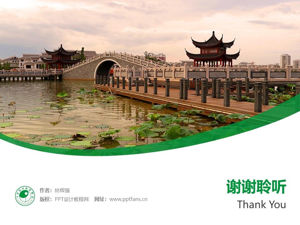 江西艺术职业学院PPT模板下载_幻灯片预览图32