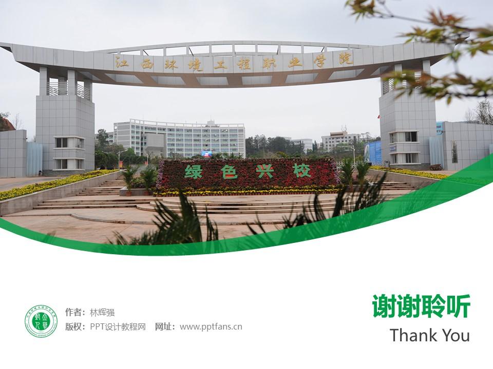 江西环境工程职业学院PPT模板下载_幻灯片预览图32
