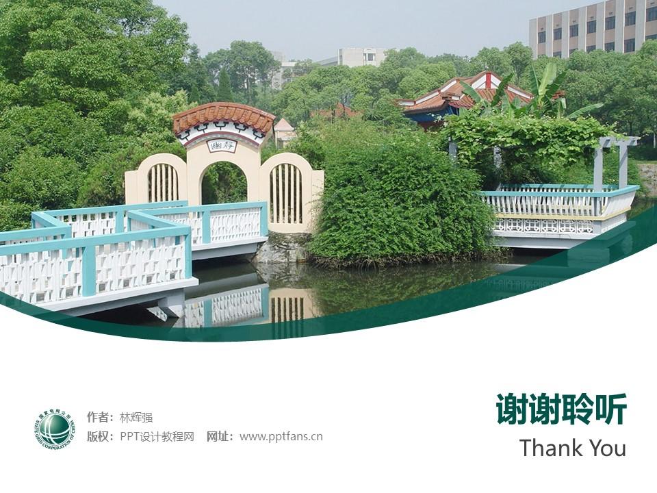 江西电力职业技术学院PPT模板下载_幻灯片预览图32