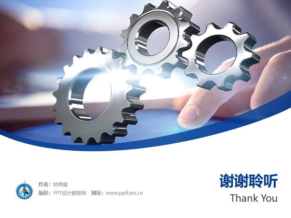 湖南机电职业技术学院PPT模板下载_幻灯片预览图32