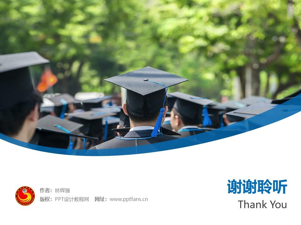 湖南都市职业学院PPT模板下载_幻灯片预览图32