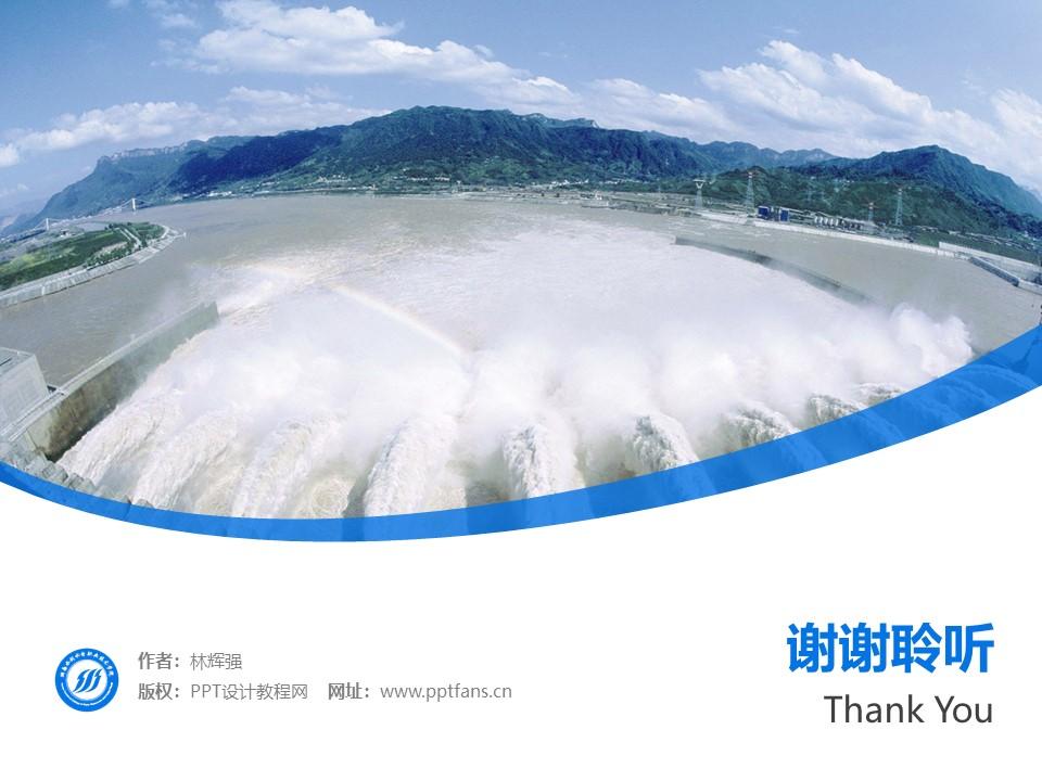 湖南水利水电职业技术学院PPT模板下载_幻灯片预览图32