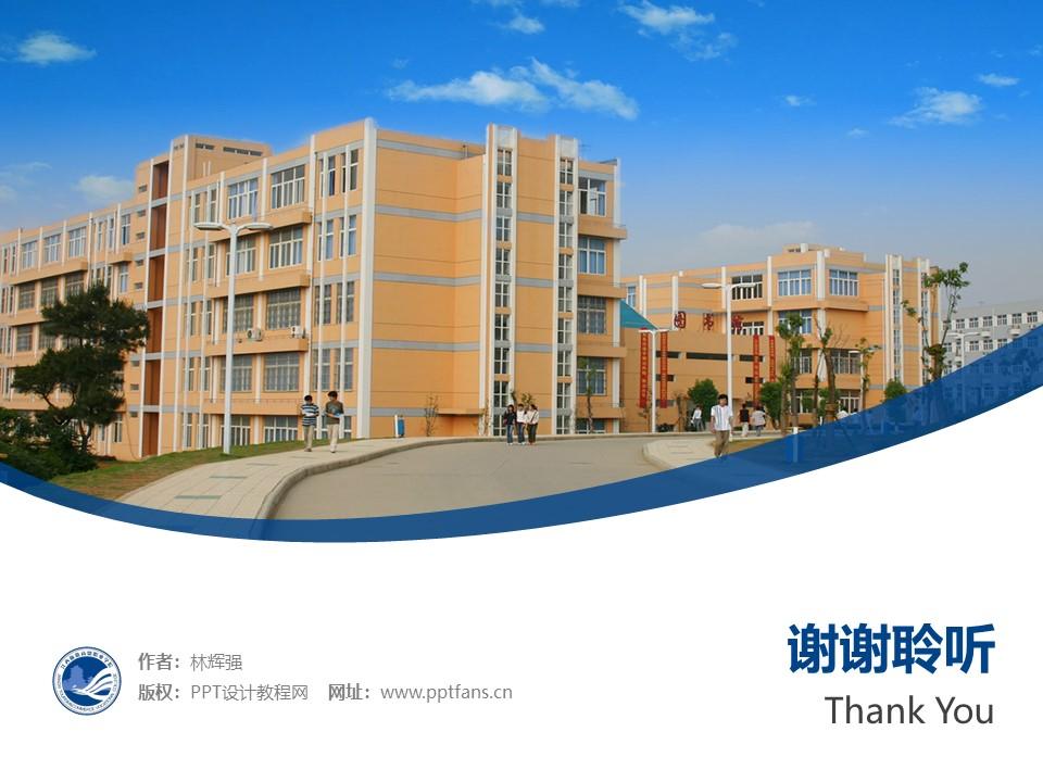 江西旅游商贸职业学院PPT模板下载_幻灯片预览图32