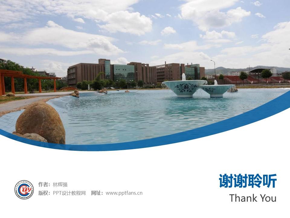 江西陶瓷工艺美术职业技术学院PPT模板下载_幻灯片预览图32