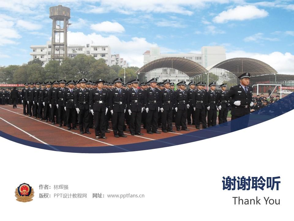 江西司法警官职业学院PPT模板下载_幻灯片预览图32